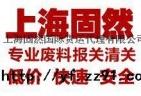 上海港PVC废料清关报关服务
