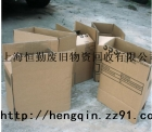 网商二手纸箱