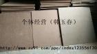电路板钻孔木垫板