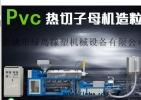 PVC回料造粒机、PVC电线电缆料回收造粒机机组