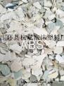 ABS破碎料