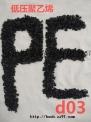 黑色低压聚乙烯