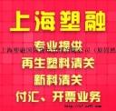 上海港PE废塑料清关报关服务