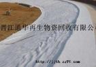 棉花(用于土工布)