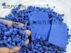 PVC再生颗粒 蓝色PVC软料