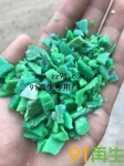 绿色HDPE食品框破碎料