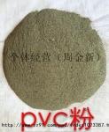 PVC商标纸磨粉料