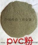 PVC磨粉料(商标纸磨粉)
