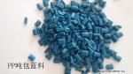 蓝色PP吨包颗粒