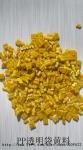 黄色PP透明袋颗粒