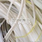 白色,彩色PEX交聯電纜破碎料