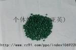 绿色ABS再生颗粒