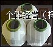 求购各种锦纶 涤纶 筒丝 晴纶 羊晴 羊毛筒纱 各种筒纱 绞纱