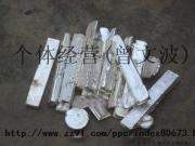 银浆回收,镀或含金、银、钯、铂等贵金属的废料