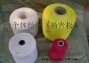 染色厂废纱线