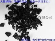 环保防火PC/ABS一次性黑色水口