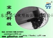 非环保HIPS 黑色颗粒