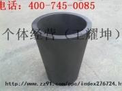 各种石墨筒400-745-0085