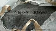 磷酸铁锂正极片破碎的铝粉