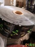 供应轮胎包装膜,铝塑膜