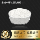 供应PC/ABS合金白色颗粒塑料