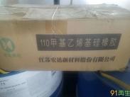 求购库存甲基乙烯基硅橡胶