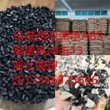 供应马来西亚黑色ABS颗粒(高黑亮冲击13)10900