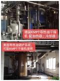 供应二手美国导热油锅炉系统