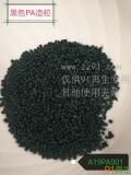 供应黑色PA造粒,PA再生颗粒(A19PA001)
