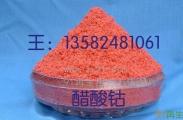 求购碳酸钴、硫酸钴