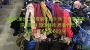 求购旧衣服统货(我司出口东南亚各国,非洲)