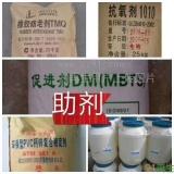 求购橡胶原料助剂、油漆