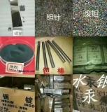 求购各种含钨废料,含钨粉末,钨泥,废钼,钼顶头,钼丝,各种废钛