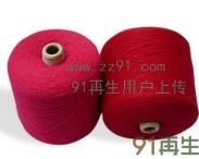 供应棉纱,毛料,羊毛