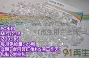 供应台灣化工PC透明水口料