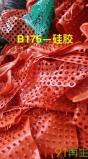 供应2019-10-24最新:硅胶,进口欧美期货供应