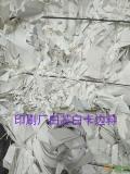 供应印刷厂白芯白卡边料