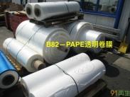供应2020-2-7最新:PP杂色吨袋,ABS电池壳破,PAPE透明卷膜,欧美期货供应