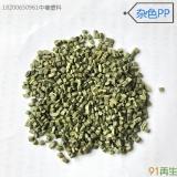 供应免费拿样 中粤塑料厂PP料再生颗粒 绿色聚丙稀再生料 PP颗粒