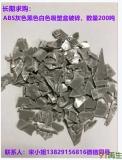 求購長期求購ABS黑色灰色白色吸塑盒破碎,數量200噸