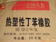 供应丁苯橡胶SBS(4402)
