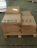 求购废木垫板,钻孔木垫板