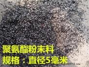 供应聚氨酯粉磨料(直径5毫米)