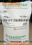 供应德国拜耳Desmopan透明 TPU 150 耐磨高强度TPU
