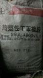 求购回收库存热塑性丁苯橡胶原料(同行勿扰,废料请勿联系)