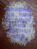供应回收库存富马酸(13931074926)