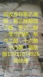 求购回收库存碱式碳酸铬(13931074926)
