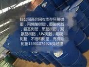 求购回收库存表面活性剂