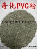 供应PVC商标纸磨粉料(一级)
