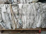 供应废旧吨包